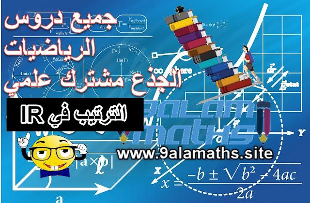 درس الترتيب في IR,الجدع مشترك علمي-تقني -تكنلوجي |الاستاذ المودن 9alamaths