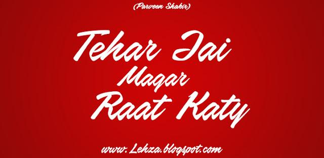 Tehar Jai Magar Raat Katy By Parveen Shakir