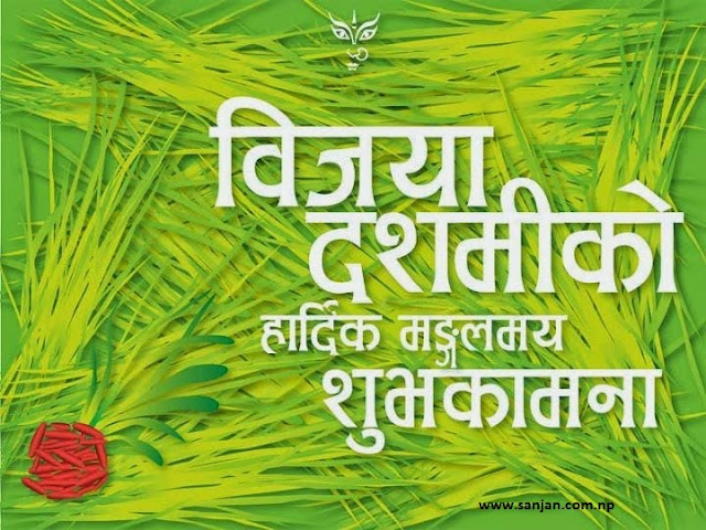 Happy Dashain 2072: Happy Dashain 2072 Greetings