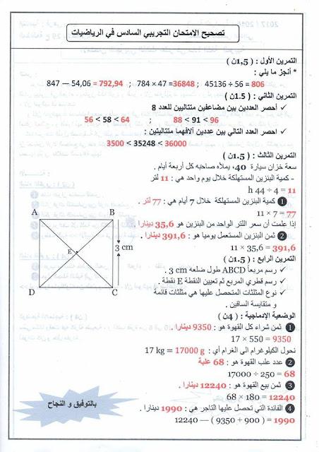 امتحانات تجريبية لشهادة التعليم الابتدائي 2017 pdf