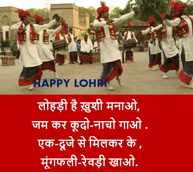 lohri images collection, lohri images download