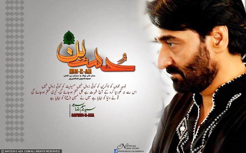 Nadeem sarwar new album 2014 mp3 download | Elbow album download