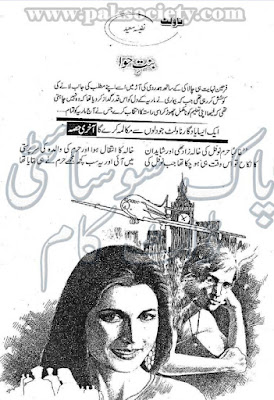 Bint e Hawa by Nafesa Saeed Last Episode pdf