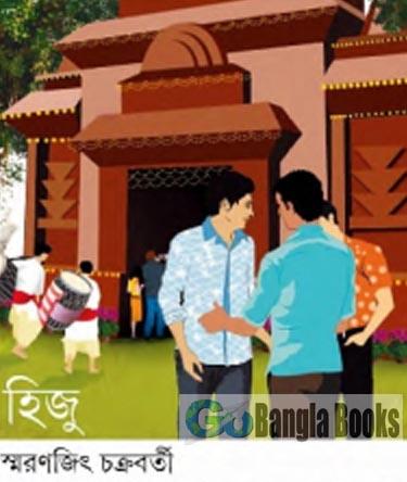 Palta Hawa By Smaranjit Chakraborty Pdf
