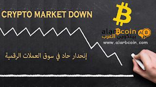 إنحدار حاد في سوق العملات الرقمية - crypto market down