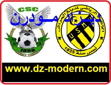 مباراة إتحاد الحراش شباب قسنطينة match usmh vs csc