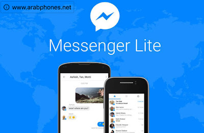 تطبيق ماسنجر لايت Messenger lite خفيف وسريع من فيسبوك