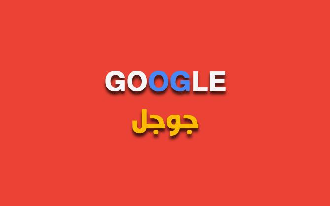 جوجل : تم حل مشكلة فهرسة المواقع على محرك البحث