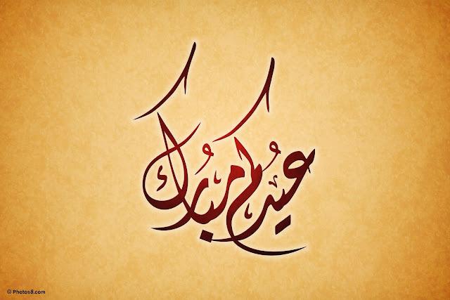 eid mubarak sms bangla language