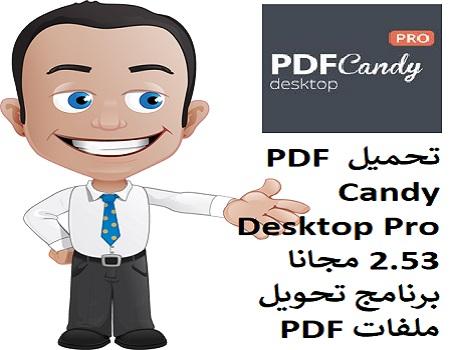 تحميل PDF Candy Desktop Pro 2.53 مجانا برنامج تحويل ملفات PDF