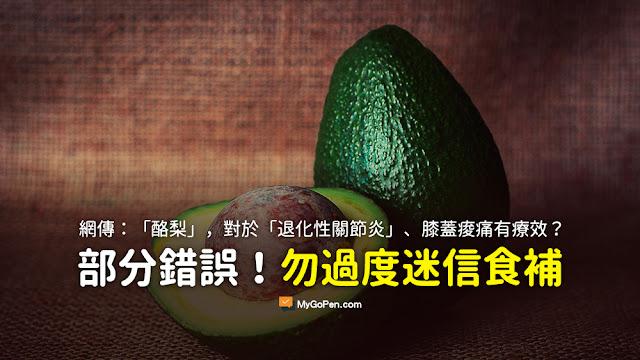 酪梨對於退化性關節炎 膝蓋痠痛有療效 謠言