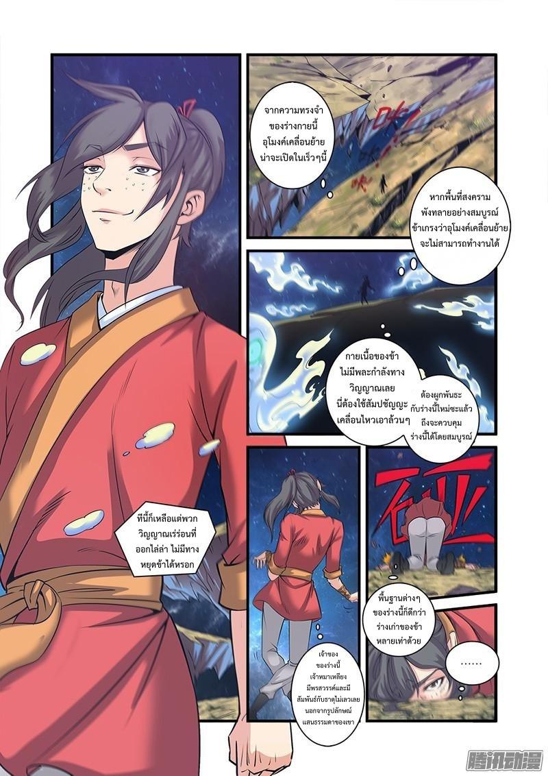 อ่านการ์ตูน Xian Ni 58 ภาพที่ 3