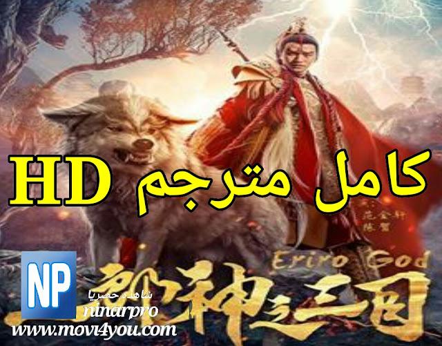 Eriro God 2019 |فيلم اريرو الله مترجم  كامل اون لاين | احدث الافلام