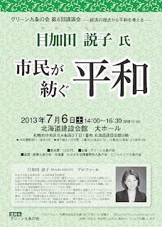 グリーン九条の会 第6回講演会 目加田 説子氏 『市民が紡ぐ平和』 チラシ