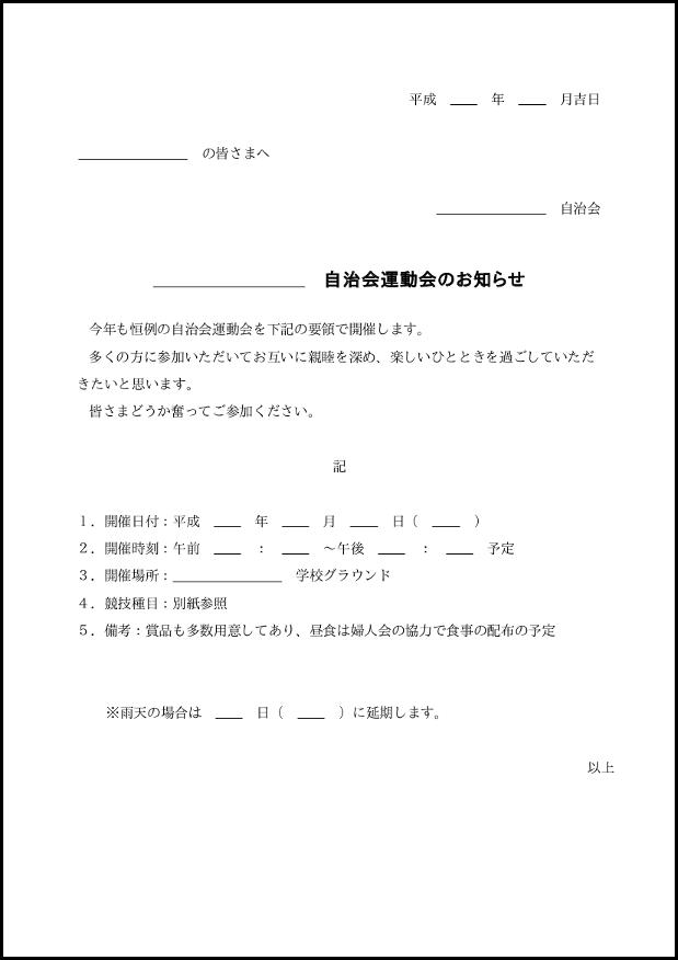 自治会運動会のお知らせ 013
