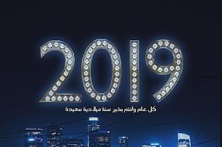 صور راس السنة 2019