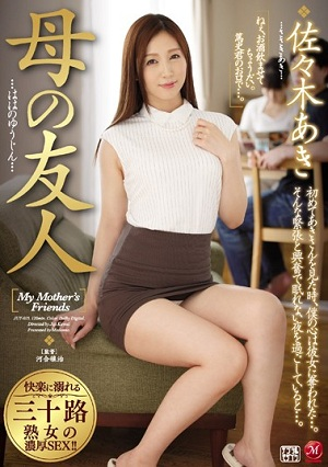The Mother Of A Friend Aki Sasaki [JUY-015 Aki Sasaki]