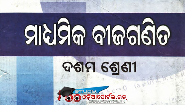 Hsc Math Book Pdf