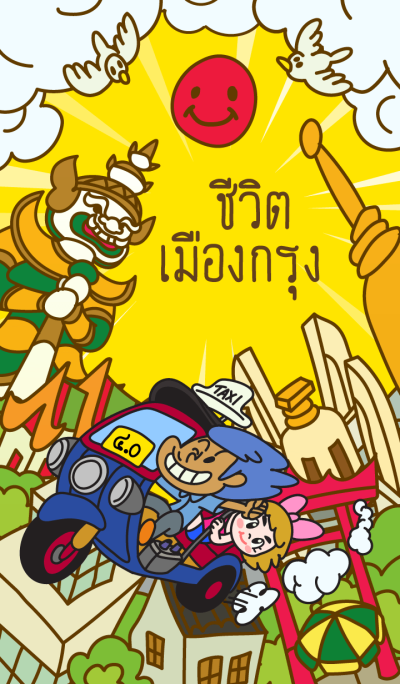 Siam lifestyle