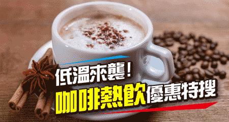 咖啡熱飲優惠特搜