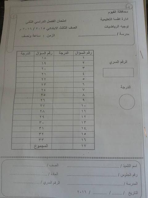 امتحان الرياضيات الصف الثالث الابتدائى الفصل الدراسى الثانى 2016