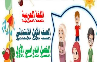 مذكرة لغة عربية المنهج الجديد للصف الاول الابتدائي ترم اول 2019