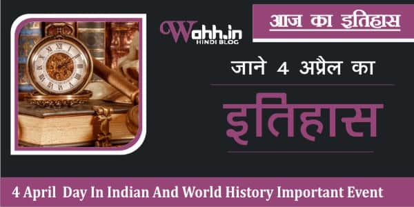 History-Of -4-April-In-Hindi