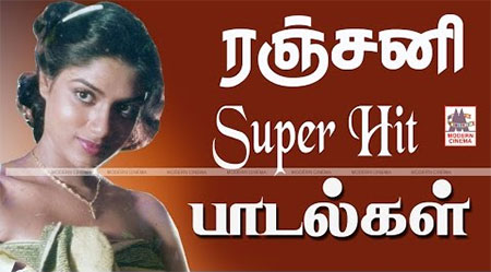 Ranjani Super Hits Video Songs