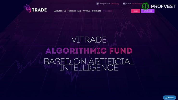 Торговый отчет от Vitrade