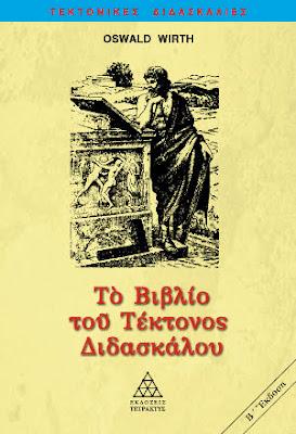 ΤΟ ΒΙΒΛΙΟ ΤΟΥ ΤΕΚΤΟΝΟΣ ΔΙΔΑΣΚΑΛΟΥ