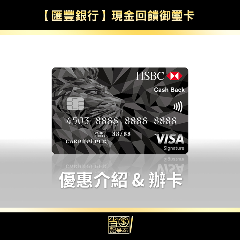 【匯豐銀行】現金回饋御璽卡 優惠介紹 & 辦卡