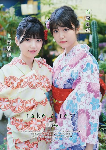 Keyakizaka46 Uemura Rina Gravure Ishimori Nijika YG 15 4