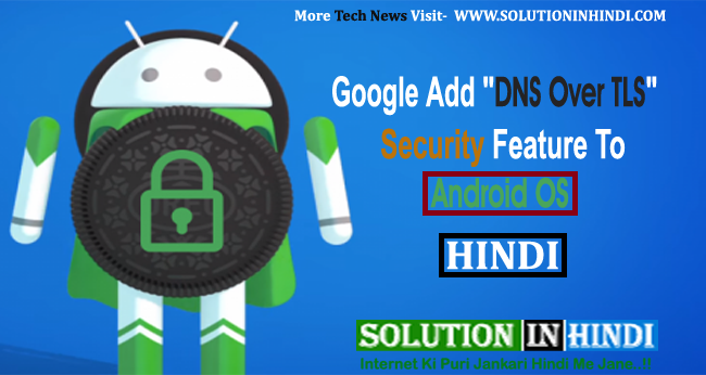 google-add-dns-over-tls-security-feature-to-android-os-in-hindi