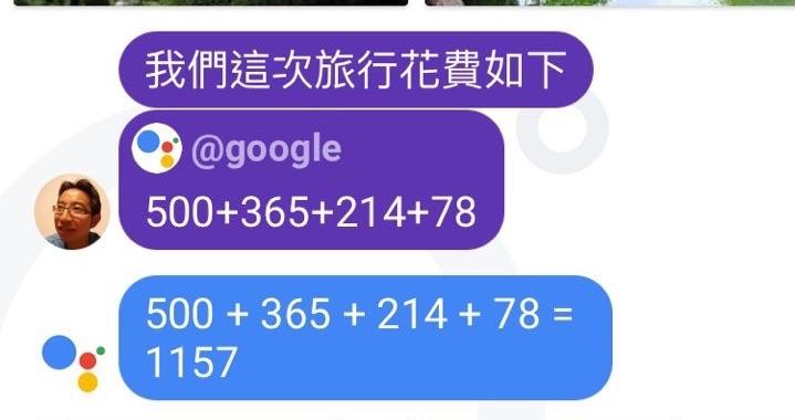 Google Allo 聊天可用 Google 個人助理中文指令 15則實測教學