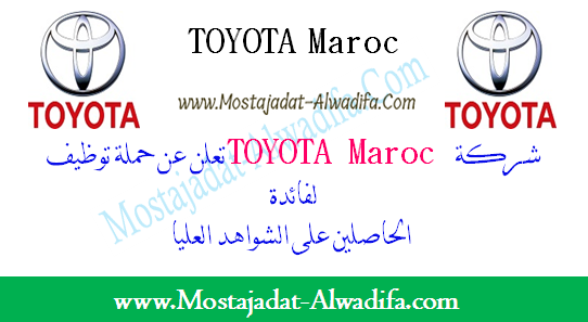 شركة TOYOTA Maroc تعلن عن حملة توظيف لفائدة الحاصلين على الشواهد العليا