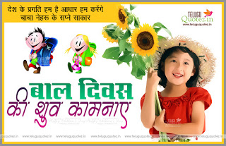 Happy Children's Day Images Pictures Quotes Messages Shayari