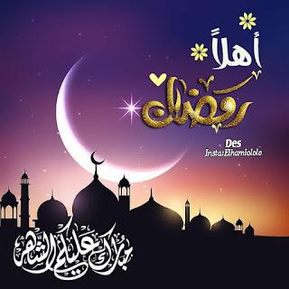 أهلا رمضان 2021