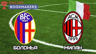 Болонья – Милан прямая трансляция онлайн 18/12 в 22:30 по МСК.