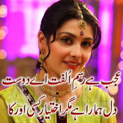2 Lines Poetry | Romantic Poetry | Poetry Pics | Wallpapers | Urdu Poetry World,Urdu Poetry 2 Lines,Poetry In Urdu Sad With Friends,Sad Poetry In Urdu 2 Lines,Sad Poetry Images In 2 Lines,