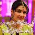 2 Lines Poetry   Romantic Poetry   Poetry Pics   Wallpapers   Urdu Poetry World