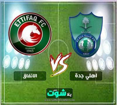 مشاهدة مباراة الاهلي والاتفاق بث مباشر اليوم 16-5-2019 في الدوري السعودي
