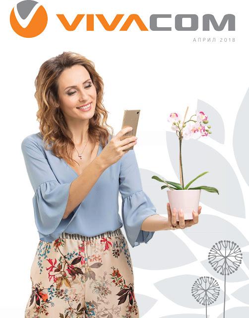 http://www.vivacom.bg/bg/residential/katalog