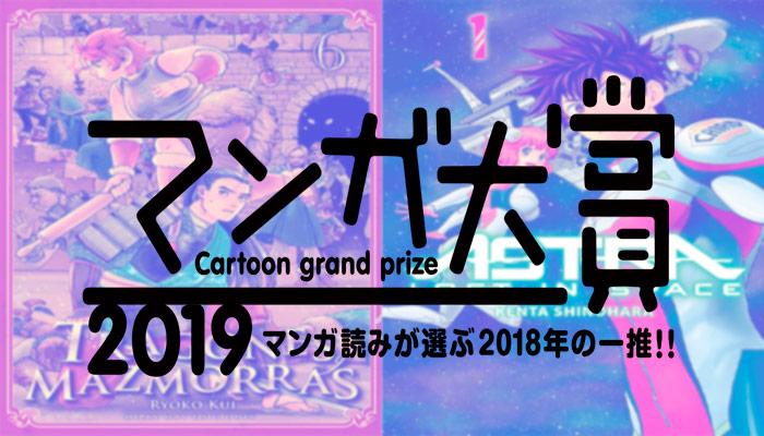Nominados Premios Manga Taisho 2019