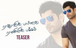Rajavin Paarvai Raniyin Pakkam – Official Teaser | Adhava, Avanthika Mohan