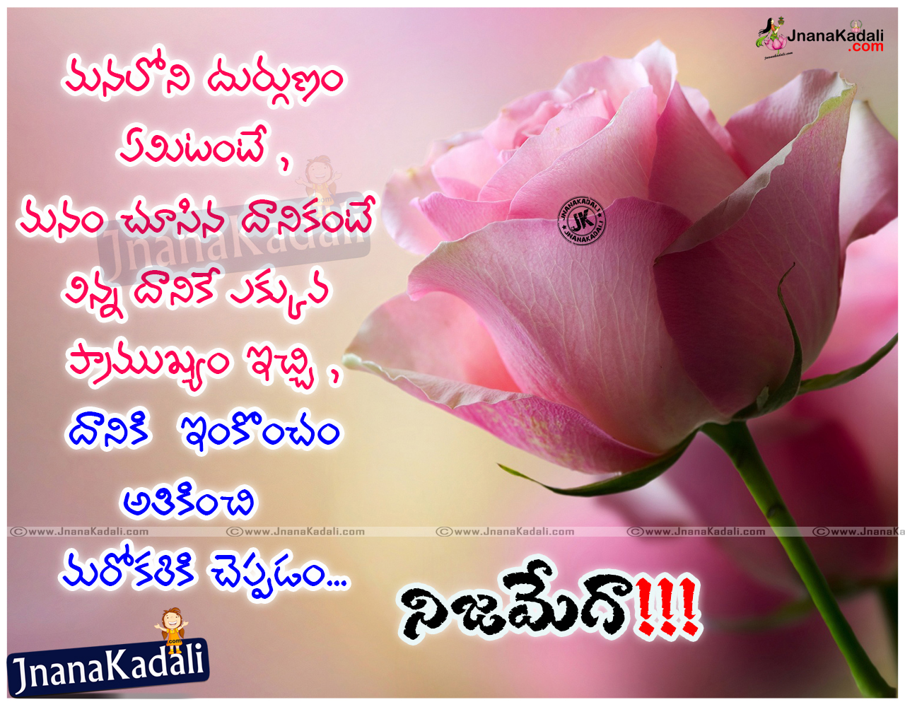 Real Good Quotes About Life Best Telugu Inspirational Quotes Hd Wallpapers  Jnana Kadali