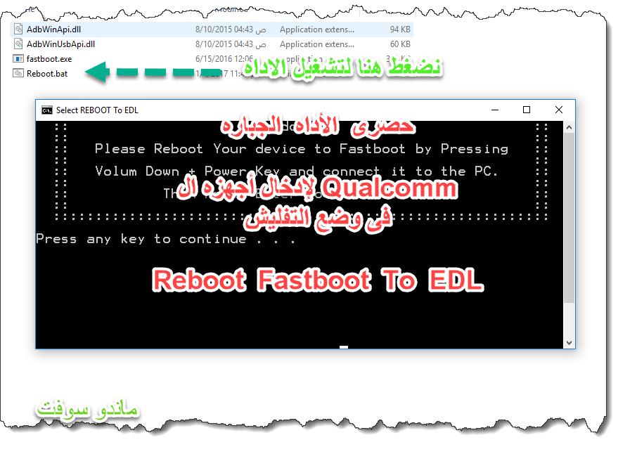 حصرى البرنامج الممتاز Qualcomm Reboot Fastboot To EDL