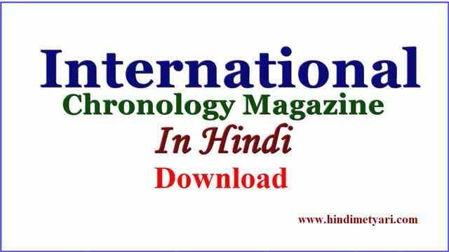 Chronicle Ias Magazine Pdf