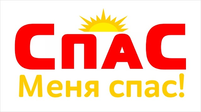 Услуги медицинского центра в Одессе СПАС: лечение позвоночника и суставов Одесса