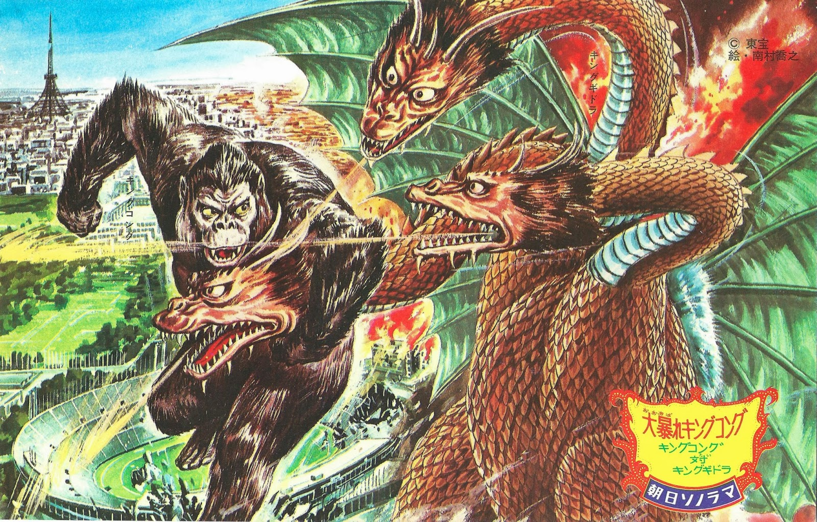 Kingukongu no gyakushu / King Kong Escapes (1967)(Toho)