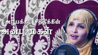 Annai Ayeesha Rali | Tamil Islamic Songs